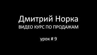 Тренинг продаж: Завершение продаж - Дмитрий Норка
