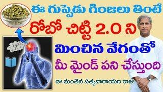 మీ బుర్రను రోబో కంటే స్పీడ్ గా చేసే సూపర్ టెక్నిక్|Dr Manthena Satyanarayana Raju Videos| GOODHEALTH