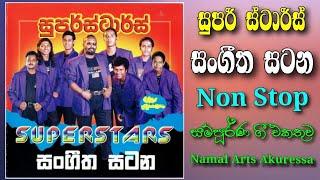 Super Stars | Sangeetha Satana | Nonstop | Original CD | සුපර් ස්ටාර්ස් | සංගීත සටන | නන්ස්ටොප්
