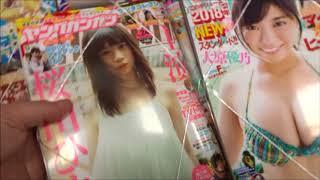 ヤングガンガン 2017年 12/15 号 No 24 桜田ひより シェアOK お気軽に ...