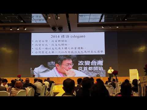 2019-5-19_柯文哲_柯P_台北企業文化形塑-1