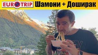 Евротрип - Доширак с видом на Альпы (Монтблан) #11