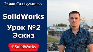 SolidWorks. Урок №2. Создание эскиза детали