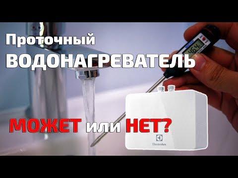 Проточный водонагреватель | Что могут 5.5 кВт? Проверяем на нашем объекте