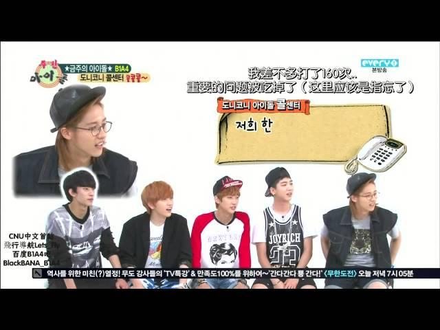 [中字] 130529 B1A4비원에이포@MBC every1 Weekly Idol一周偶像