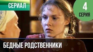▶️ Бедные родственники 4 серия | Сериал / 2012 / Мелодрама
