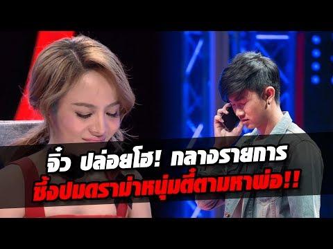 จิ๋วปล่อยโฮกลางรายการ ซึ้งปมดราม่า | La Banda Thailand 2