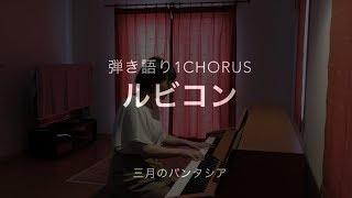 【弾き語り1chorus】三月のパンタシア ルビコン