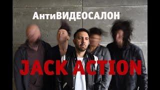 Антивидеосалон №31 Jack Action смотрят клипы BMTH, Blue October, Greta Van Fleet, Prodigy и Weezer