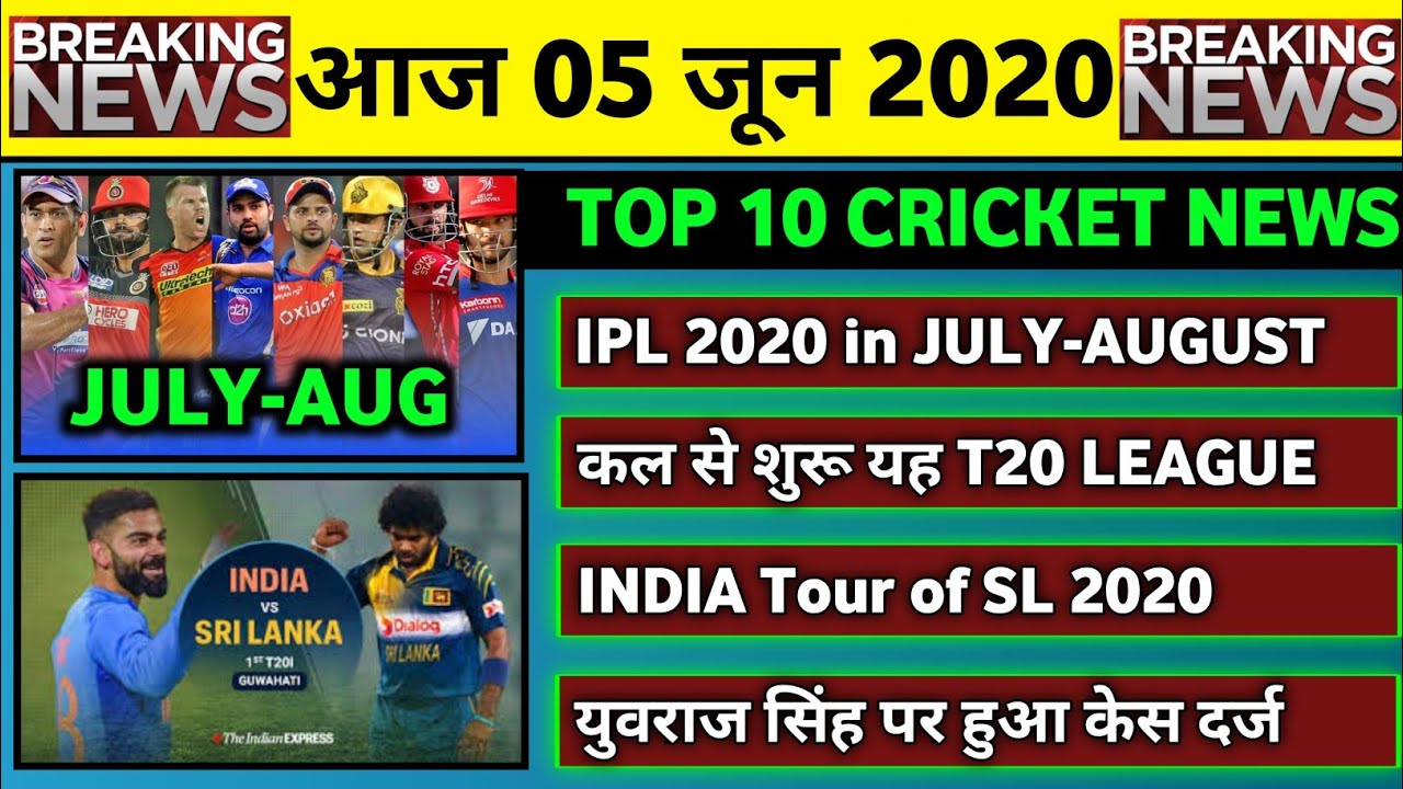 05 June 2020 - IPL 2020 in July,India Tour of SriLanka 2020,Cricket Restart & 6 Big News