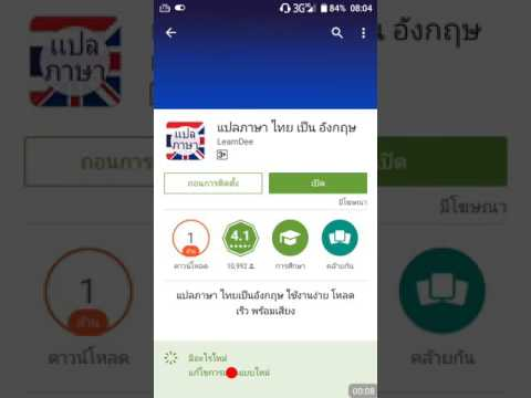 แปลไทยเป็นอังกฤษขั้นเทพไฮเทคมาก
