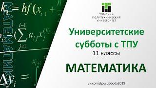 Университетские субботы ТПУ: МАТЕМАТИКА, 11 класс