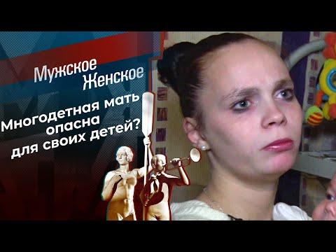 Мать-героиня: наследие. Мужское / Женское. Выпуск от 27.11.2020