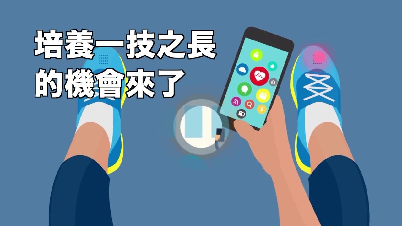 【好好修Wellfix】手機維修技術培訓課程 推廣影片