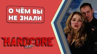 Хардкор/Hardcore Henry - офигенные факты [О чём Вы не знали]