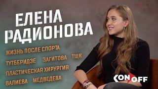 Елена Радионова жизнь после спорта Тутберидзе Загитова Медведева и пластика