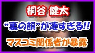 """【衝撃】桐谷健太の""""裏の顔""""が凄すぎる!!! マスコミ関係者が暴露!!..."""
