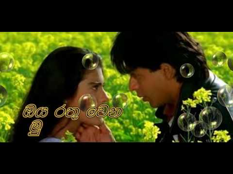 Whatsapp Status (Poem About Love Sinhala)poem, Life, Love, Man Asai Nube Adare Vidinna