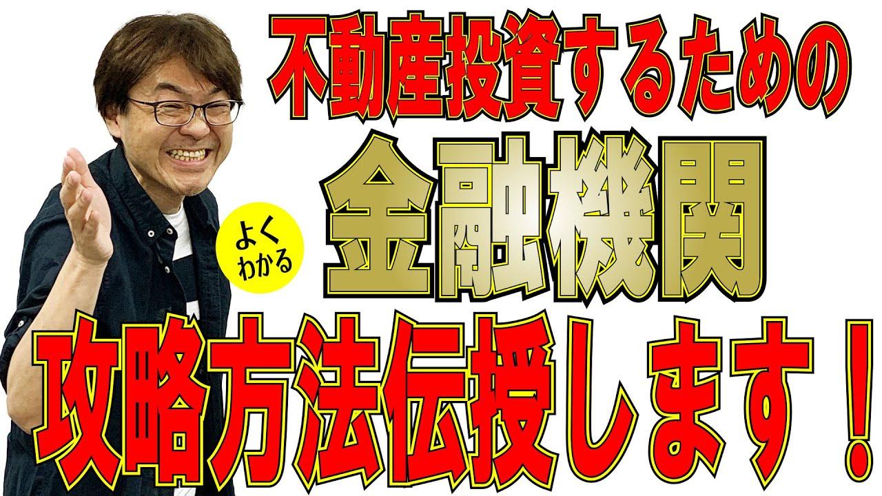 不動産投資 金融機関 融資攻略方法について 不動産プロデューサーが解説 @アユカワTV