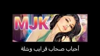 Haifa Wehbe - Yalla Ma