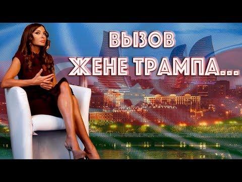 Первая леди Азербайджана Мехрибан Алиева Шокировала Весь мир