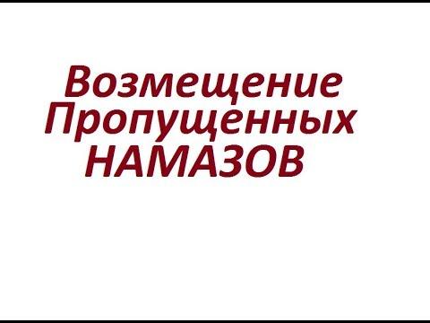 ВОЗМЕЩЕНИЯ ПРОПУЩЕННЫХ НАМАЗОВ-КАЗЪА НАМАЗ- ШЕИХ АМАР