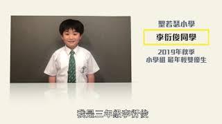 Publication Date: 2020-09-15 | Video Title: 「世界數學及解難評估」2019年秋季優異生分享