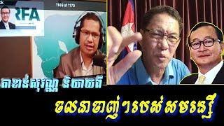 Khan sovan - Sam Rainsy's Movement lose lose, Khmer news today, Cambodia hot news, Breaking news