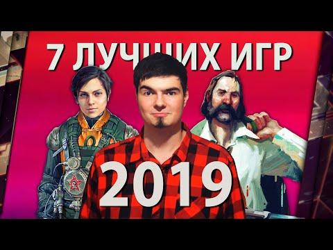 ТОП-7 ЛУЧШИХ ИГР 2019 ГОДА