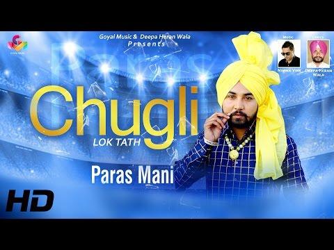 Paras Mani | Chugli Lok Tath | Goyal Music | Official Song