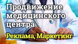 видео Медицинский центр / Управление делами Мэра и Правительства Москвы