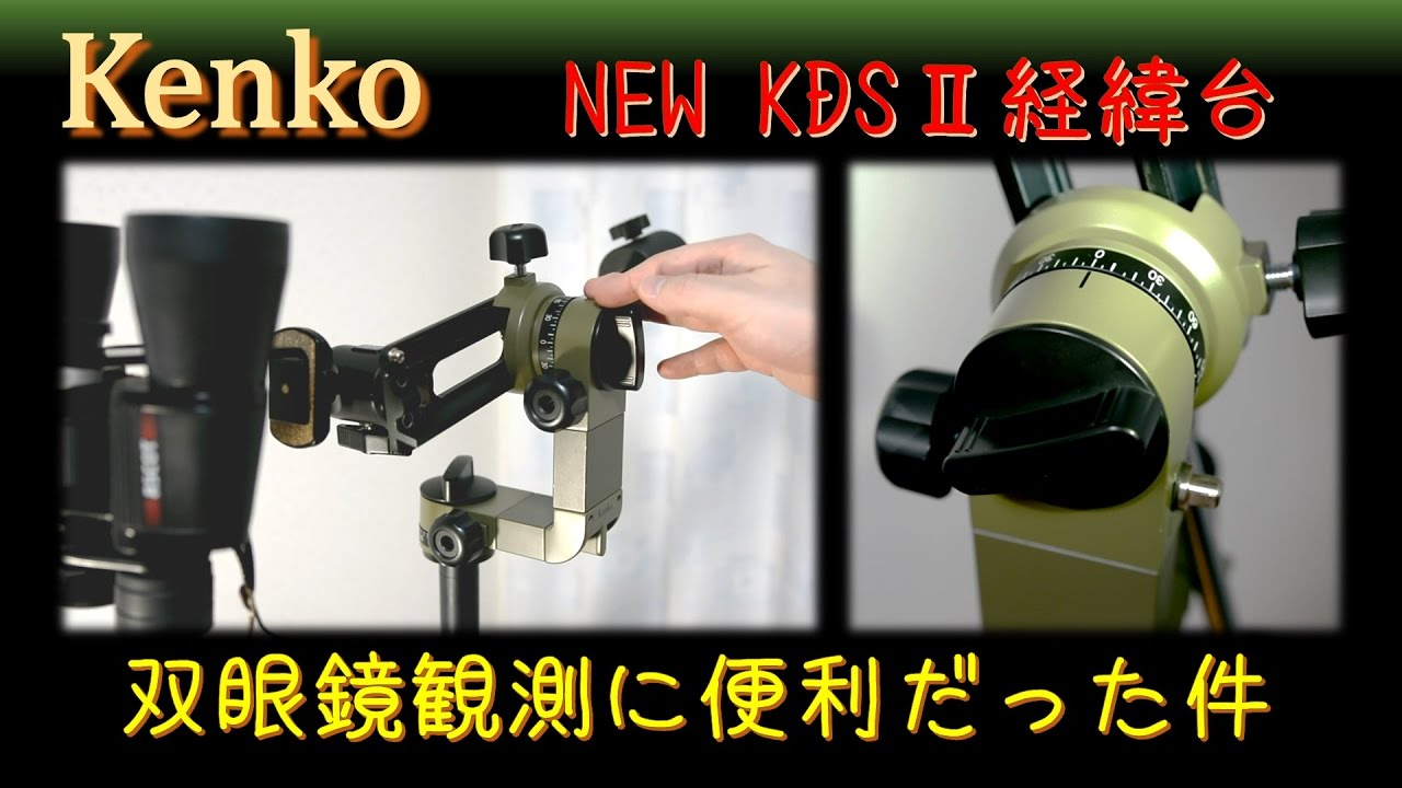 ケンコーのNEWKDSⅡ経緯臺は雙眼鏡観測に便利だった件 - YouTube
