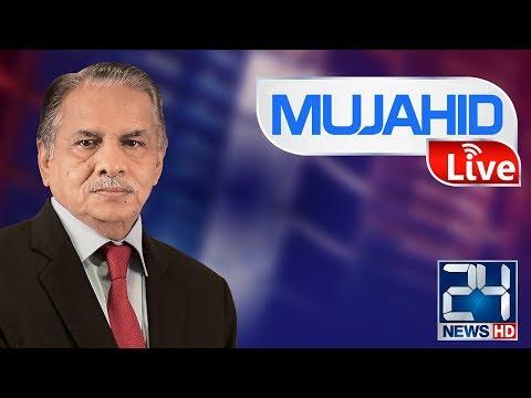 Mujahid Live | 30 October 2017 | 24 News HD