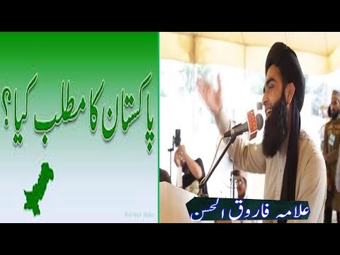 Pakistan Ka Matlab Kya By Farooq Ul Hassan 2017 👍💚😍