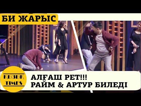Райм мен Артур АҒАШ РЕТ БИЛЕДІ