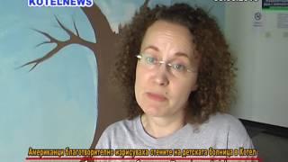 """Американци и Ф-я """"Едно сърце"""" в СБР Котел www.kotelnews.com"""