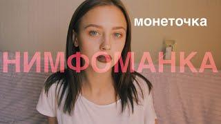 Download МОНЕТОЧКА - НИМФОМАНКА (cover by Valery. Y./Лера Яскевич) Mp3 and Videos