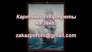 видео Картины по фото на заказ в Москве