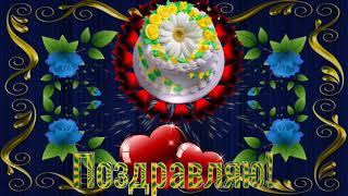 Красивое поздравление с Днем рождения