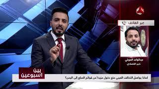 لماذا يواصل التحالف العربي منع دخول مزيداً من قوائم السلع إلى اليمن؟  | بين اسبوعين