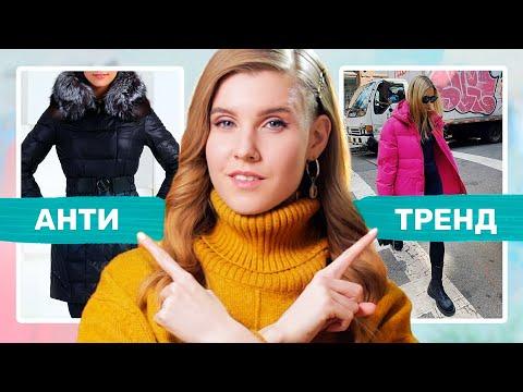 АНТИТРЕНДЫ ЗИМЫ 2019-2020 | Пуховики, Куртки, Шубы, Дубленки, Пальто