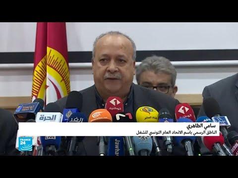 إضراب عام في تونس يعلنه الاتحاد العام للشغل  - 12:55-2019 / 1 / 17