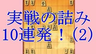 将棋◎実戦の詰み10連発(2) thumbnail