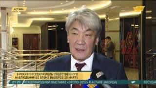 В РОККВ обсудили роль общественного наблюдения во время выборов 20 марта