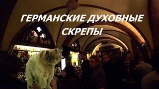 ГЕРМАНИЯ КГБ БОРДЕЛЬ ДЖЕК ПОТРОШИТЕЛЬ БАР
