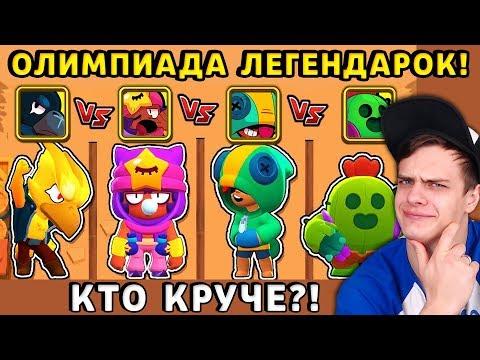 Олимпиада ЛЕГЕНДАРОК в Brawl Stars !! Кто Круче ?