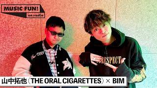 【THE ORAL CIGARETTES / 山中拓也】BIMとの音楽談議 / BIMの音楽制作の理想とは【J-WAVE・WOW MUSIC】