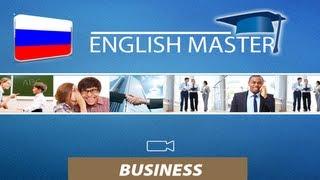Деловой английский - Видеокурс - www.speakit.tv - (57ENGBUS)