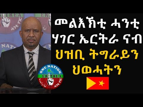 One Nation Message to the People of Tigray and the TPLF thumbnail