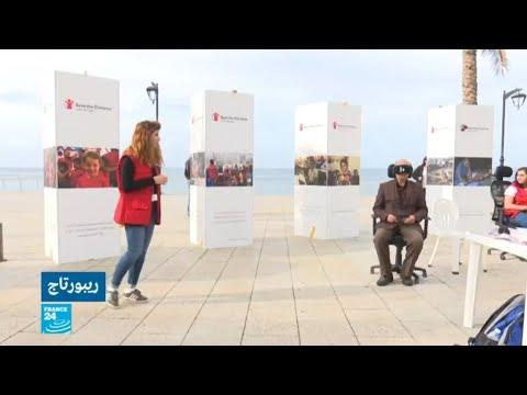 لبنانيون يقفون على واقع أطفال سوريا عبر نظارات الواقع الافتراضي ثلاثية الأبعاد  - نشر قبل 3 ساعة